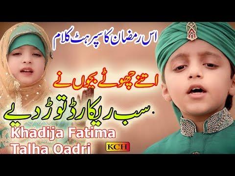 2-cute-kids-recite-beutiful-darood-e-pak-|-muhammad-talha-qadri-&-khadija-fatima