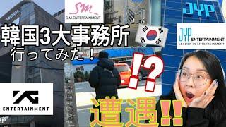 【遭遇】韓国三大芸能事務所!!! YG SM JYP に行ってみた!!まさかの!!!【미소】