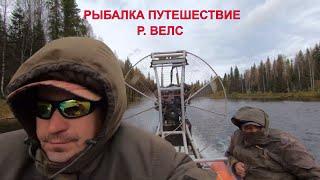 Рыбалка в Пермском крае река Велс осень 2019