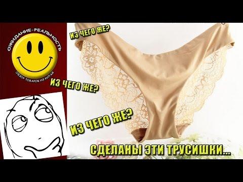Женские ТРУСИКИ с сайта АлиЭкспресс