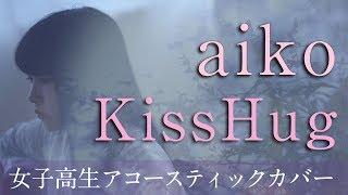 aiko「KissHug」Covered by 凛