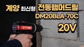 최신형 계양 전동햄머드릴 DM20BLA-70C (70N…