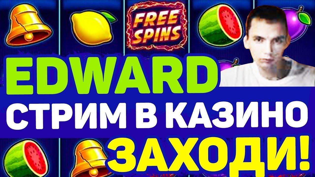 казино аналитика онлайн