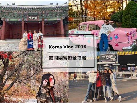 韓國首爾vlog-8天7夜-吃什麼?玩什麼?逛什麼?買什麼?行程攻略-|-閨蜜4人行-|-seoul-vlog-2018