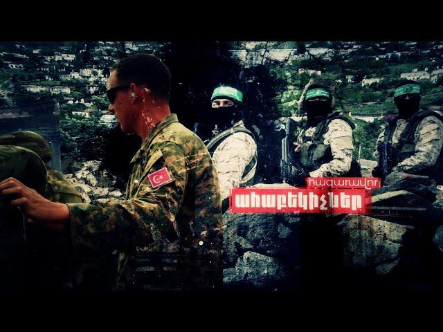 Հայաստանն ու Արցախը պատերազմում են ահաբեկչության դեմ