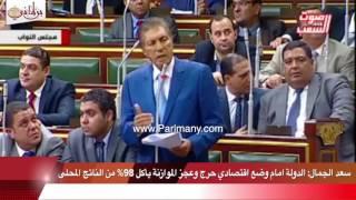 بالفيديو.. سعد الجمال مدافعا عن القيمة المضافة: يحقق العدالة الاجتماعية ويشجع التصدير
