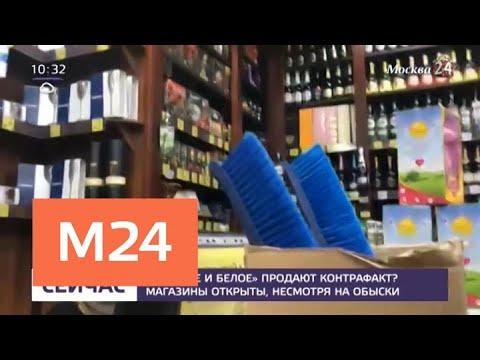 """Обыски в сети магазинов """"Красное&Белое"""" завершены - Москва 24"""