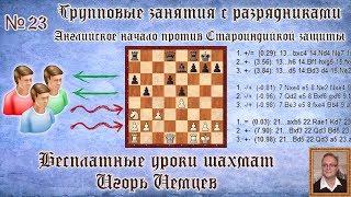 Бесплатные уроки шахмат № 23. Английское начало против староиндийской защиты. Обучение шахматам