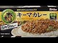 【料理(cooking)】簡単!美味しい!キーマカレーを作る! To cook keema curry