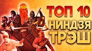 ТОП 10 Ниндзя ТРЭШ | TOP 10 Ninja Movie