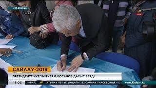 ҚР Президенттігіне үміткер Әміржан Қосанов бас қалада дауыс берді