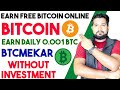 Earn Free Bitcoin Daily 0.00055 A Day - Quickly Earning ...