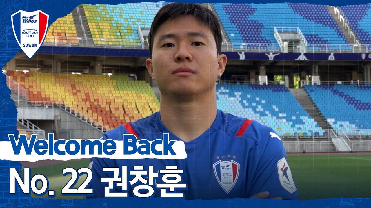 [블루윙즈TV] Welcome Back, No.22 권창훈🔵⚪️🔴