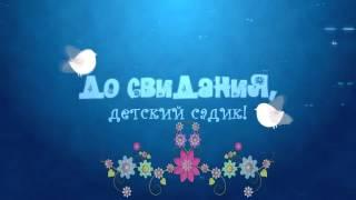 До свидания, детский садик!- Видео футаж HD(http://liveinternet.club/blog/video_foto/, 2015-06-05T13:44:47.000Z)