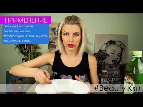 Cмотреть видео онлайн Увлажнение и питание. Как сделать маску для сухой кожи рук (голубая глина) Секреты красоты Бьюти Ксю