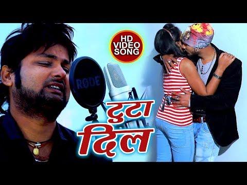 Ranjeet Singh - टुटा दिल - Toota Dil - सबसे दर्द भरा गाना - Bhojpuri Sad Song