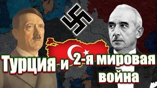 Что было бы если Турция вступила во Вторую мировую войну