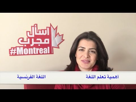 Learning French In Canada| Montreal