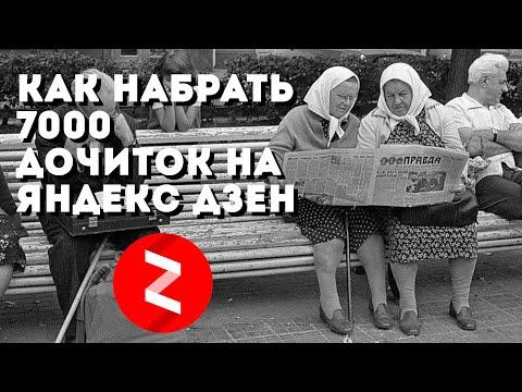Как набрать 7000 дочитываний на канале в Яндекс Дзен для подключения монетизации