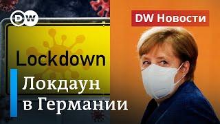 Срочно: новые жесткие меры и карантин на месяц в Германии. DW Новости