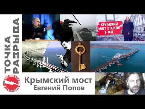 Крымский Мост - Евгений Попов