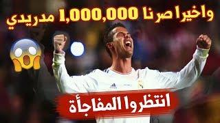 اول قناة مدريدية في العالم العربي تصل للمليون مشترك !! جيش قناة للمدريديستا فقط شكرا لكم ???????????