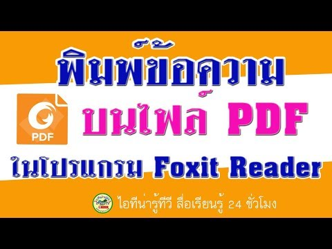 พิมพ์ข้อความในไฟล์ PDF บนโปรแกรม Foxit Reader ไอทีน่ารู้ทีวี