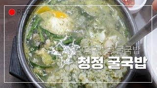 [대구맛집]신선한 통영굴 국내산100% 겨울철 건강음식…