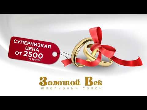 Обручальные кольца в Иваново / Супернизкая цена!