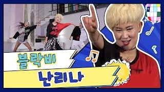 [몸치라도 OK!]▶ 난리나 (블락비)