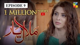 Malaal e Yaar Episode #09 HUM TV Drama 5 September 2019