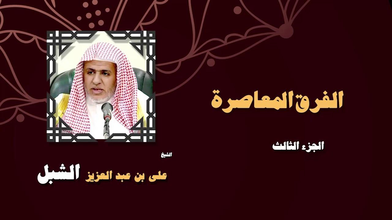 الشيخ على عبد العزيز الشبل   سلسلة الفرق المعاصرة - الجزء الثالث