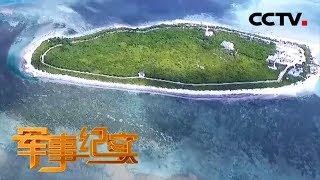 《军事纪实》 20190429 向海图强④守护海疆| CCTV军事