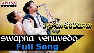 Swapnavenuvedo Full Song ll Ravoyi Chandamama Songs ll Nagarjuna, Anjala Javeri