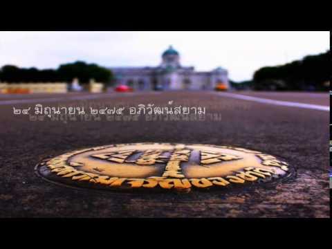 ดร.เพียงดิน รักไทย 24 มิถุนายน 2558 - ตอน ล�...