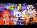 जरूर देखे सुने दुनिया एक माया जाल एक सत्य   पाप की गठरी   Paap Ki Gathri   Sangita   Rathor Cassette