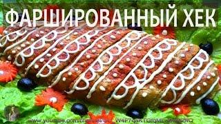 Фаршированный ХЕК  Очень Легко и Быстро!!! | ГОТОВИТЬ ЛЕГКО