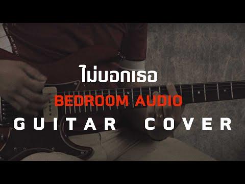 ไม่บอกเธอ - Bedroom Audio [Guitar Cover] โน้ตเพลง-คอร์ด-แทป | EasyLearnMusic Application.