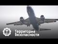 Территория безопасности Мировая авиация mp3