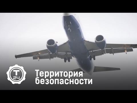 Территория безопасности: Мировая авиация