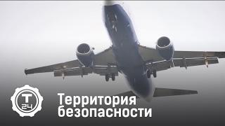 Территория безопасности  Мировая авиация