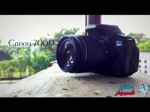 فتح صندوق ومراجعة كاميرا كانون canon 700D | تصوير الفديو بالكاميرا والأعدادات الخاصة بها