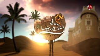 يوم في حضرموت الحلقة | 9 وادي دوعن الأيسر | يمن شباب
