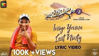 Umil (Tulu) Iniye Yenna Lyric | Umesh Mijar, Pooja Shetty | Ravi Basrur | Ranjith Suvarna
