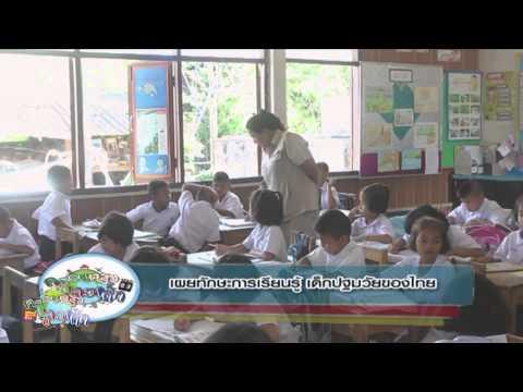 ครอบครัวข่าวเด็ก ตอน ไอคิวเด็กไทยอันดับ 3 อาเซียน (7 พ.ย. 57)
