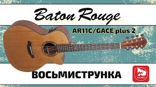 Восьмиструнная электроакустическая гитара BATON ROUGE AR11C/GACE plus 2