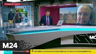 Будет ли вторая волна коронавируса Москва 24