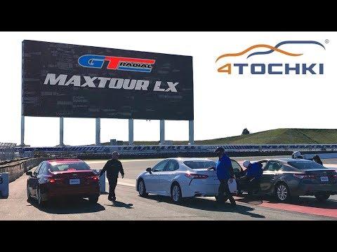 Презентация шин GTRadial Maxtour LX