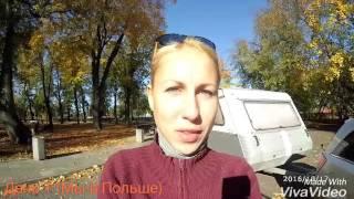 #1 Путешествие с караваном по Европе. Ст-на Польша