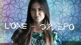 L'One – Эй, Бро! (Cover by Алла Рождественская)